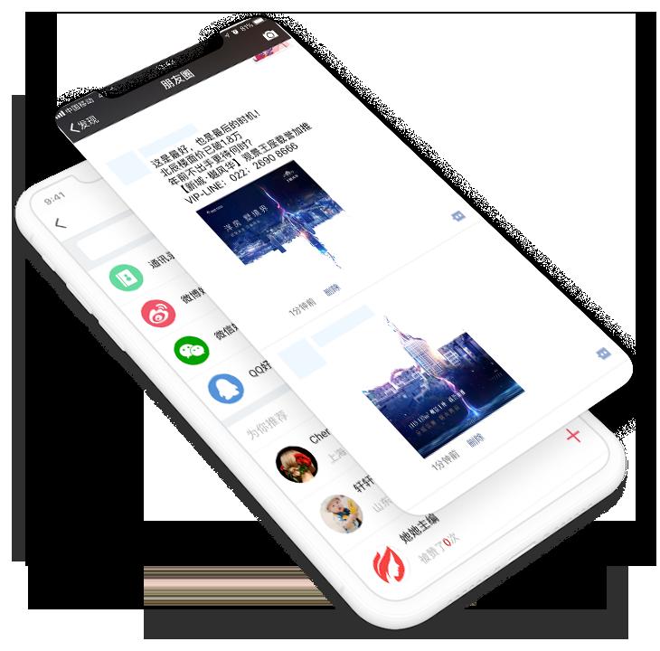 微信智能营销